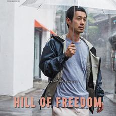 자유의 언덕